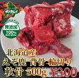 【北海道産無添加食材】えぞ鹿肉/鹿肉/エゾシカ肉/ジビエ 生背骨 輪切り 500g【ペット用品】