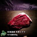 【北海道産】【数量限りアリ】ヒグマ/羆/クマ肉 モモ肉 500g【無添加】【ジビエ】