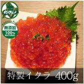 【北海道産(鮭卵)】特製 醤油イクラ たっぷり400g !【極上】【北のグルメ】