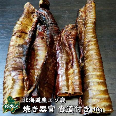 【北海道産無添加食材】えぞ鹿肉/鹿肉/エゾシカ肉/ジビエ/器官/焼き器官 食道付き 40g【ペット用品】