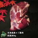 【北海道産】エゾシカ肉/鹿肉/シカ肉/ジビエ 前肩肉 1キロ