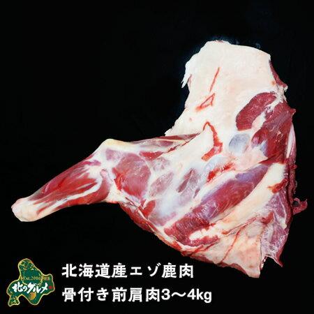 【北海道産】【超お買い特】エゾシカ肉/鹿肉/ジビエ/ 骨付き前肩肉 3~4キログラム【超特大】【無添加】