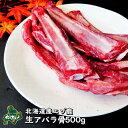 【北海道産無添加食材】えぞ鹿肉/鹿肉/エゾシカ肉/ジビエ 生アバラ骨 500g【ペット用品】
