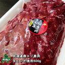 【北海道産】えぞ鹿肉/エゾシカ肉/鹿肉/ジビエ 生ミンチ 5