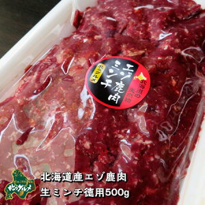 【北海道産】えぞ鹿肉/エゾシカ肉/鹿肉/ジビエ 生ミンチ 500g パック【無添加】 生肉