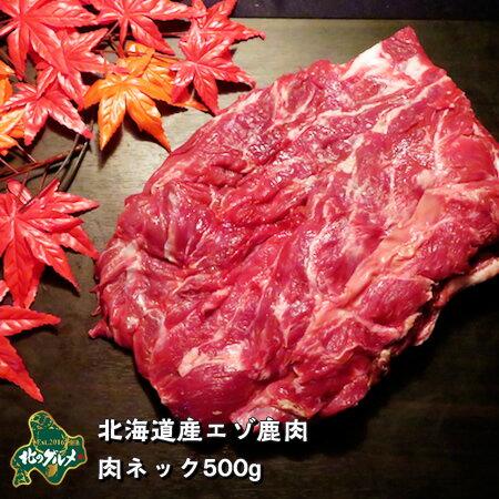 【北海道産】エゾシカ肉/鹿肉/シカ肉/ジビエ ネック 500g【無添加】