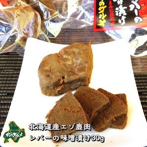 【北海道産】エゾシカ肉 レバーの味噌漬け 30グラム / ジビエ / 鹿肉【無添加】