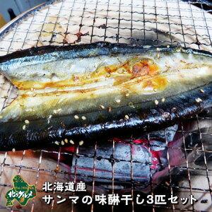 【北海道産】サンマの味醂干し 3匹セット【小骨まで食べられます♪】