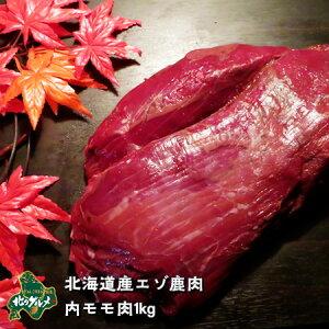 【北海道産】エゾシカ肉内モモ1kg【無添加】