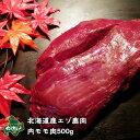 【北海道産】エゾシカ肉/鹿肉/シカ肉/ジビエ 内モモ 500