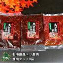 【北海道産】エゾシカ肉/えぞ鹿肉/ジビエ 鹿肉の焼肉セット 3品(ジンギスカン2種とヒレ焼肉)【天然ジビエ】