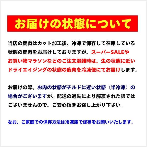 道東物産『北海道産鹿しゃぶ』