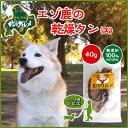 【新商品】 北海道産エゾ鹿の乾燥タン 40g 高たんぱく質&低脂肪・低...