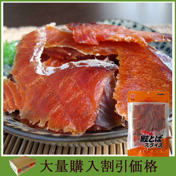 鮭とばスライス55g×10袋 大量購入割引【江戸屋】(おつまみ)(酒の肴)(珍味)
