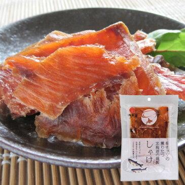 桜チップの薫りたつ北海道の燻製 しゃけ30g【江戸屋】(おつまみ)(酒の肴)(珍味)(鮭トバ)(鮭とば)