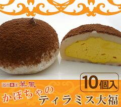 かぼちゃのやさしい甘さを引き立てながらまろやかで軽いクリームに仕上げました。【ネット限定...