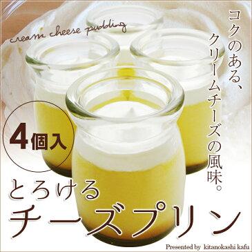 【4個入り】とろけるチーズプリン!【ネット限定】10P20Nov15