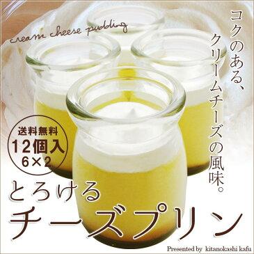【12個入り】とろけるチーズプリン!【ネット限定】P20Feb16