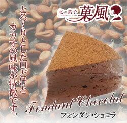 贅沢なほど濃厚で風味豊かなフォンダンショコラ!口の中でとろける味わい豊かなチョコレート 10P27May16
