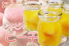 【4個入り】白桃とパッションフルーツ!ピチピチピーチ白桃の果肉たっぷり!フルーツゼリー