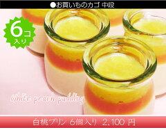 【6個入り】白桃を贅沢に使用したプリン!白桃プリン【ネット限定】