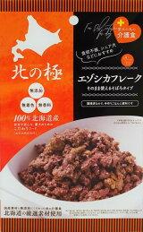 【北の極】エゾシカフレーク[犬の手作りごはん]無添加・国産・レトルト・簡単犬ごはん・犬の安心安全なごはん・調理済み犬ごはん