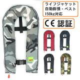 ライフジャケット ライフベスト インフレータブル ベスト 自動膨張 大人フリーサイズ 救命胴衣 送料無料 釣り
