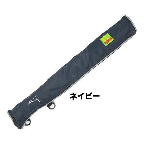 ライフジャケット自動膨張式ウエストベルトタイプ