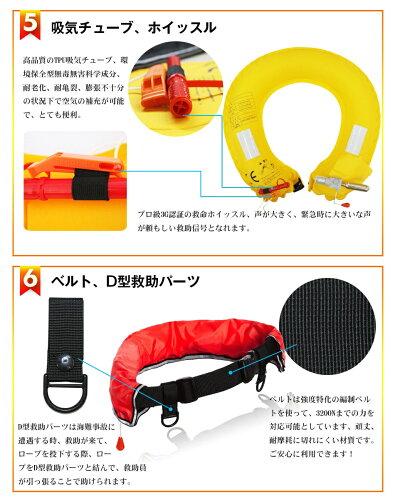 ライフジャケット自動膨張式ライフベストインフレータブルベルトタイプ救命胴衣フリーサイズ
