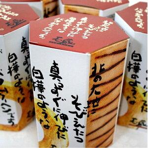 札幌 石蔵のバウムクーヘン 【pointup_0201】