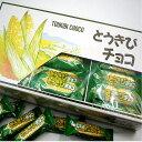 北海道銘菓元祖のとうきびチョコ!!とうきびチョコ【60本入】