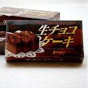 函館 志濃里の生チョコケーキ