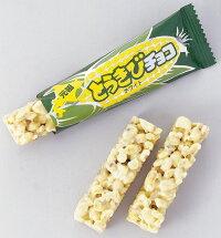 とうきびチョコ【10本入袋】