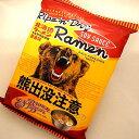 北海道ラーメン《本生熟成乾燥麺》『熊出没注意』醤油味ラーメン 】