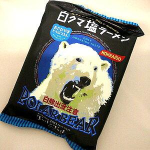 白クマ塩ラーメン 《G》
