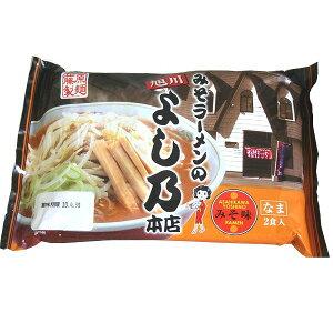 北海道旭川 みそラーメンのよし乃 【2食】《H》発送まで1週間ほどご予定願います