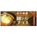 北海道物産展の「北の森ガーデン」で買える「旭川 味源味噌ラーメンチョコ(dk-2 dk-3)」の画像です。価格は280円になります。