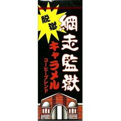 網走監獄キャラメル コーヒーブレンド