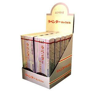 富良野ラベンダーキャラメル【10入り】