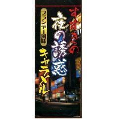 北海道限定すすきの夜の誘惑キャラメル《ブランデー風味》
