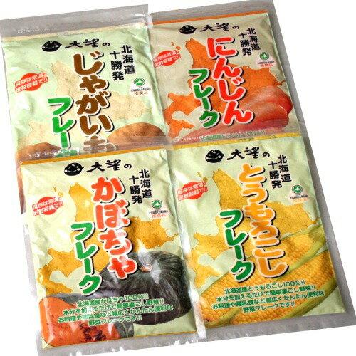 野菜フレークお徳用サイズ4種類(1袋約10人分)6袋セット後ほどサンクスメールで当店...