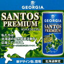北海道限定世界自然遺産『知床』デザイン缶ジョージア サントス プレミアムコーヒー【サントス豆100%】
