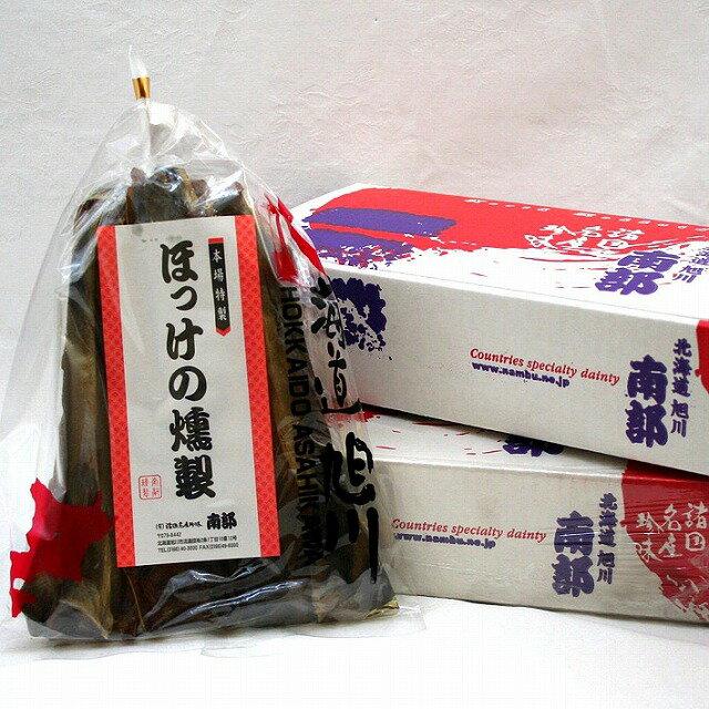 6、北海道特産 ほっけの燻製【ホッケのくんせい】