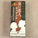 黒い恋人キャラメル(dk-2 dk-3) その1