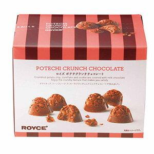 ROYCE'(ロイズ)『ポテチクランチチョコレート』