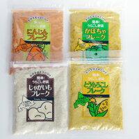 【送料込】赤ちゃんの離乳食から老人の介護食野菜フレーク4種お試しセット