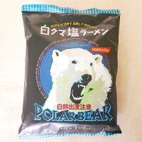 白クマ塩ラーメン『熊出没注意』塩味