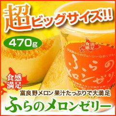 富良野からのジューシーなおくりもの 香り高い富良野産メロンにこだわって果汁を使ったゼリー...