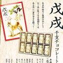 【送料無料】 干支チョコレート 戊戌(つちのえいぬ)(dk-2 dk-3)