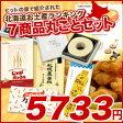 北海道 お土産ランキング7商品丸ごとセット(dk-2 dk-3)